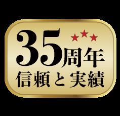 33周年 信頼と実績