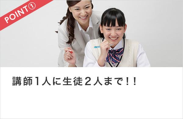 point1 講師1人に生徒2人まで!!